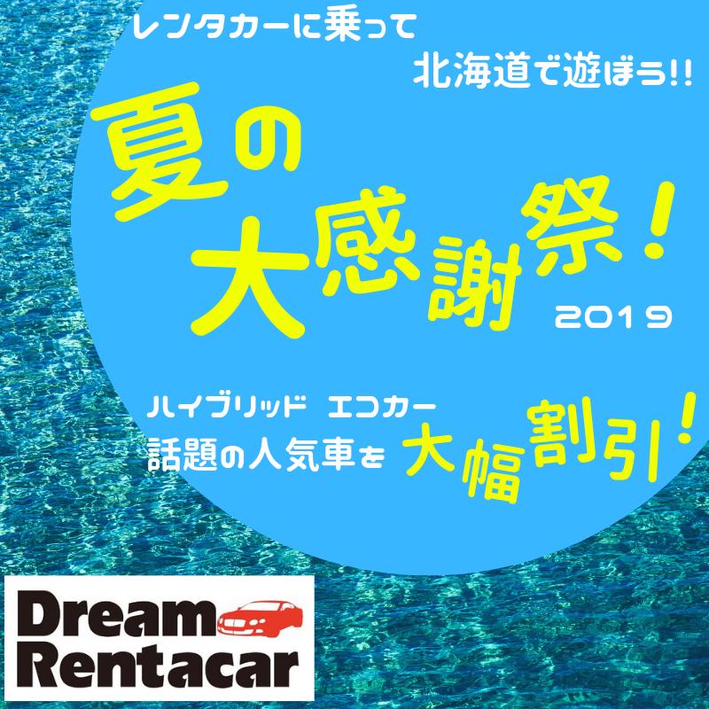 ドリームレンタカー夏の大感謝祭!2019!